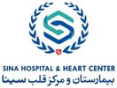 بیمارستان سینا - بیمارستان قلب اصفهان